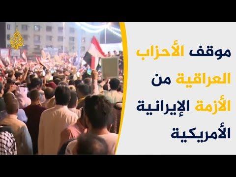 ما موقف الأحزاب العراقية إزاء الأزمة بين إيران وأميركا؟  - نشر قبل 2 ساعة