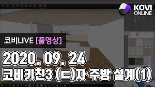 [KOVI LIVE] 코비키친 3 (ㄷ)자 주방 설계하…