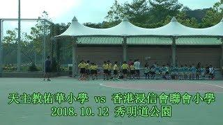 Publication Date: 2018-10-13 | Video Title: 2018.10.12 天主教佑華 友賽 香港浸信會聯會