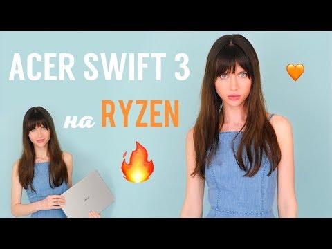 Acer Swift 3 на Ryzen: самый быстрый ультрабук