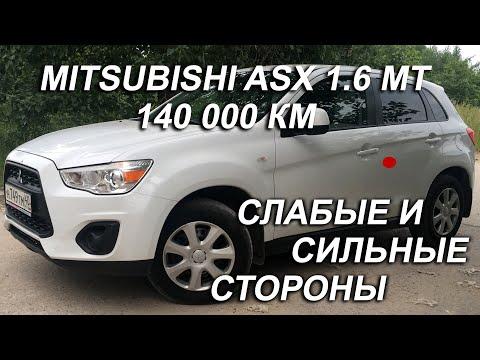 Mitsubishi ASX - Надежно! Но это не точно. Слабые стороны и проблемы