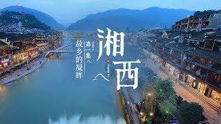 《湘西》 第一集 故乡的凝眸 | CCTV纪录