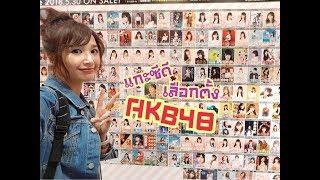 แกะซีดี AKB48 ลองโหวตเลือกตั้งไอดอลที่ญี่ปุ่น!! FB live AKB48 検索動画 37