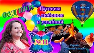 """№11 ФУД ШОУ """"Готовим с любовью и улыбкой"""" Курица в медовой глазури на огне"""