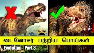 Evolution Part 3 - Myths about dinosaurs | டைனோசர் பற்றிய பொய்கள் | Facts about dinosaur | Mr.GK