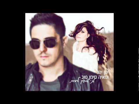 Yinon Yahel ft Maya Simantov I'll keep waiting Club Mix