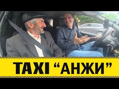 """Пастух попал в Такси """"Анжи"""" №7 / Самый познавательный выпуск"""