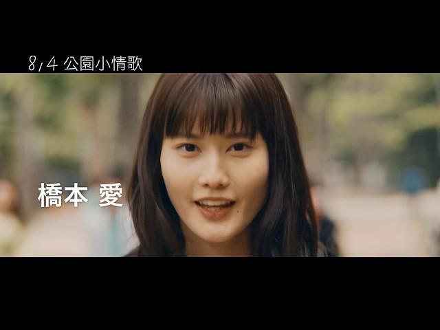 8/4【公園小情歌】中文預告