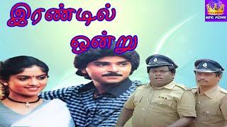 IRANDIL ONDRU || இரண்டில் ஒன்று || Tamil Rare Movie Collection || Ramki  || HD