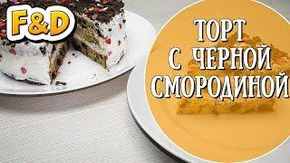 Простой и вкусный домашний торт с черной смородиной.