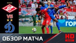 13.05.2018г. Спартак - Динамо - 0:1. Обзор матча