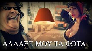 ΑΛΛΑΞΕ ΜΟΥ ΤΑ ΦΩΤΑ ! | MANOS