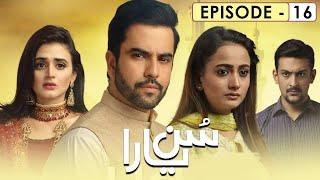 Sun yaara - Episode 16 - 17th April 2017 - Full HD - Junaid Khan & Ghana Ali