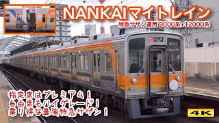 南海9000系『NANKAI マイトレイン』+12000系 特急サザン運用【4K】