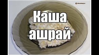 Каша ашрай кукурузная / Porridge of corn | Видео Рецепт