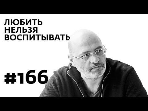 Любить нельзя воспитывать – Выпуск 166 - Ruslar.Biz