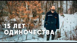 Отшельник Володя уже 15 лет живет один в белорусской глуши