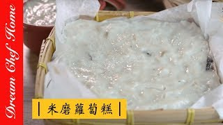 2017(第2集)米磨蘿蔔糕   傳統古法用米漿做蘿蔔糕 台式蘿蔔糕