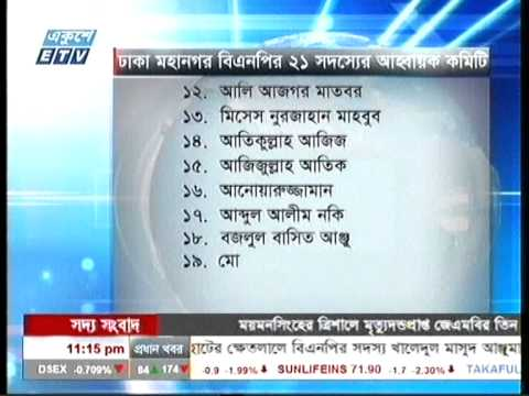 BNP Bangladesh  Latest News