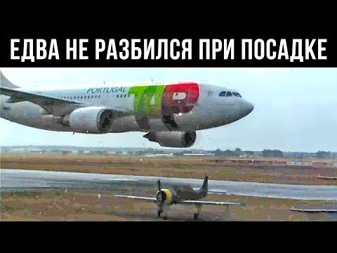 Самолет Едва Не Разбился При Посадке