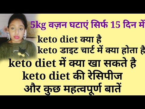 keto-diet-meal-plan-india||-lose-15-kgs-in-1-month||-how-to-lose-weight-fast