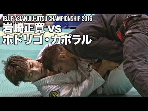 【アジア柔術選手権2016】岩崎正寛 vs ホドリゴ・カポラル