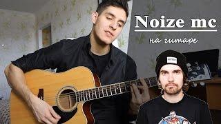 NOIZE MC - ГРАБЛИ (Живой Кавер под Гитару) | Альбом Царь Горы