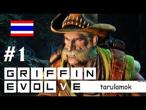 Evolve ไทย Trapper Griffin ตอนที่ 1