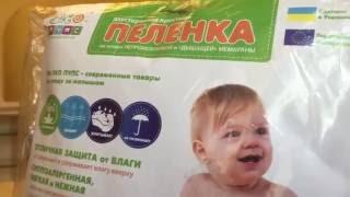 Непромокаемые пелёнки ЭКО ПУПС Classic - распаковка и обзор