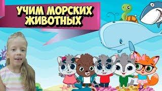 Морские животные для детей Развивающий мультфильм. Детям про животных Подводный Мир