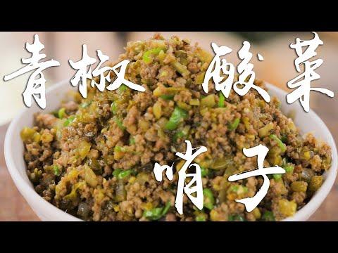 【火哥的菜】跟火哥学四川泡菜做拌饭拌面搭档,酸辣开胃解油腻