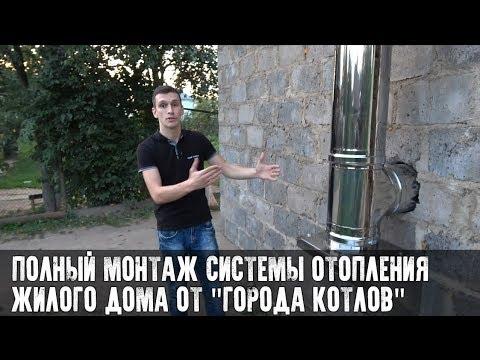 Монтаж системы отопления в частном доме 100 кв.м. без газа