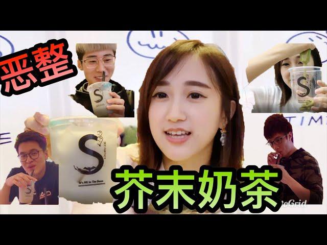 【恶整】逼祥祥+肯肯+CLARENCE喝超臭的芥末奶茶!?