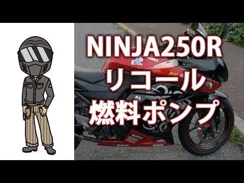 Motovlog#15 NINJA250Rのリコール出たのでバイク屋へあとコロッケが食べたい