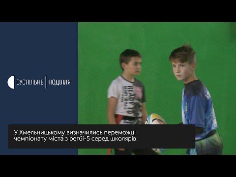 UA: ПОДІЛЛЯ: У Хмельницькому визначились переможці чемпіонату міста з регбі-5 серед шкільних команд