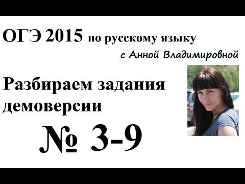 3-9 задания ОГЭ 2015 русский язык РАЗБОР ДЕМОВЕРСИИ