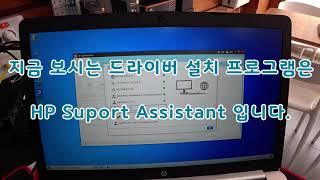 HP 노트북 드라이버 완벽하게 설치법  HP Supor…