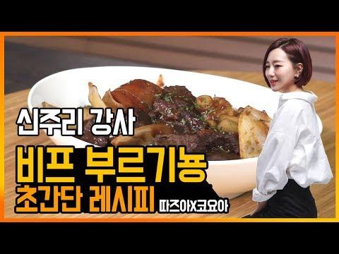 신주리 강사의 비프브루기뇽 초간단 레시피