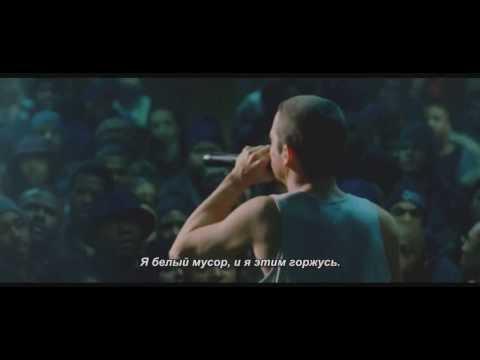 Eminem - Rap God Final Battle 8mile