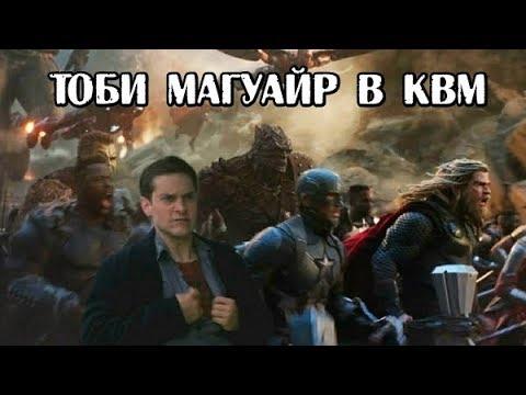 Тоби Магуайр В Киновселенной Марвел | Человек Паук Тоби Магуайра в КВМ (Подборка Приколов)
