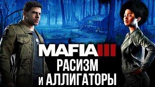 Mafia 3 - Эксклюзивные кадры от
