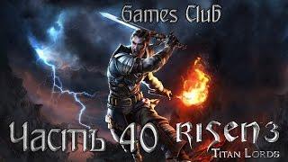 НА АБОРДАЖ ● Прохождение игры Risen 3: Titan Lords (PS4) часть 40