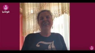 أمانة والي تأخذ دور صحافية وتسأل أفراد عائلتها عن الحجر الصحي