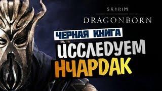 Skyrim Dragonborn - [НЧАРДАК] #5