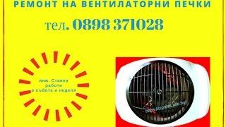 Ремонт на вентилаторни печі (духалки)