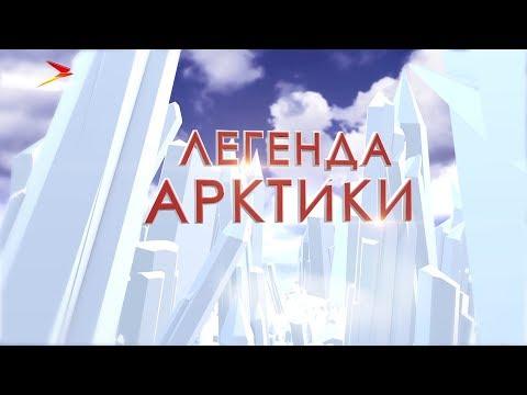 Легенда Арктики. Новое национальное кино