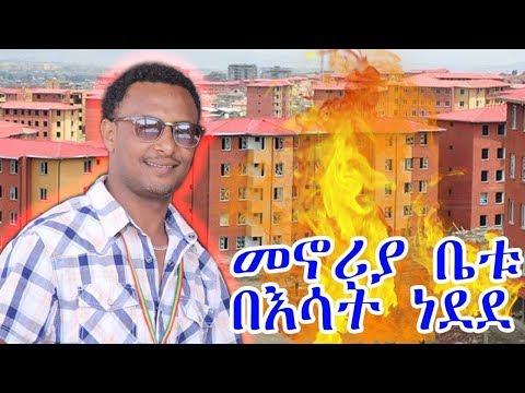 ETHIOPIAN - የታዋቂ የቲቪ ፕሮግራም አዘጋጅ ቤት ነደደ- DAILY NEWS thumbnail