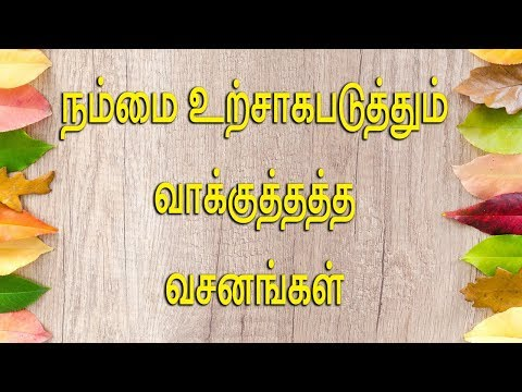 Bible verses in tamil hd images