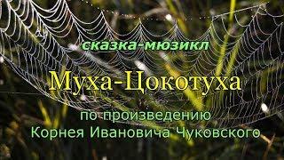 Мюзикл по мотивам сказки К. И. Чуковского