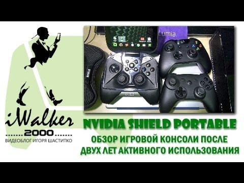NVIDIA Shield Portable: обзор игровой консоли, что будет после 2 .